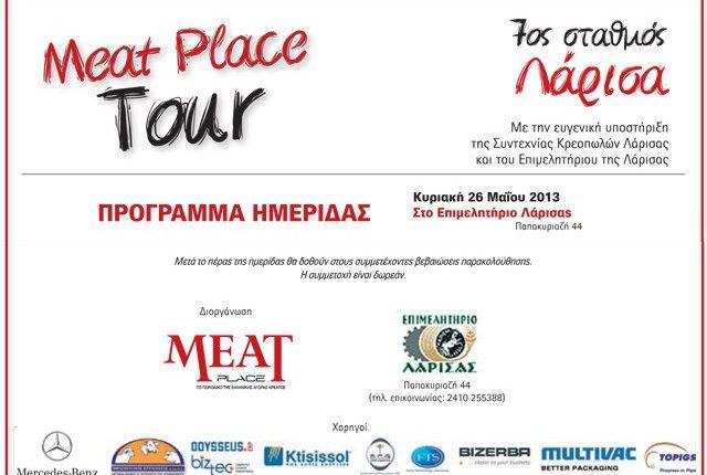 Πρόγραμμα Ημερίδας Meat Place Tour Λάρισα