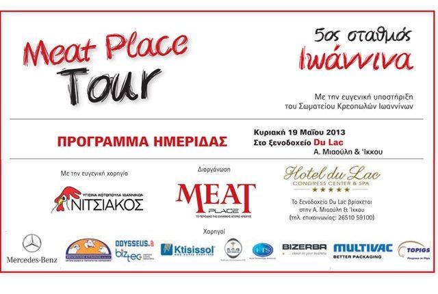 Πρόγραμμα Ημερίδας Meat Place Tour Ιωάννινα