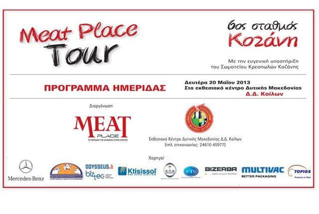 Πρόγραμμα Ημερίδας Meat Place Tour Κοζάνη