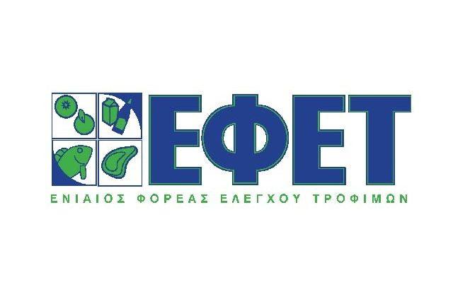 ΕΦΕΤ: Για τα προγράμματα εκπαίδευσης προσωπικού των επιχειρήσεων τροφίμων