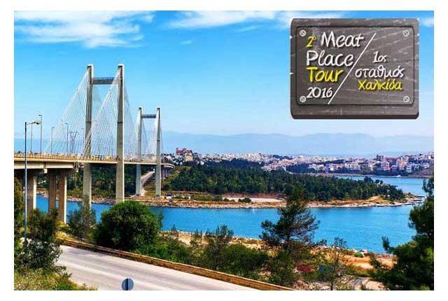 2o MEAT PLACE TOUR:Η 1η ημερίδα στη Χαλκίδα, 30 Μαρτίου–Κατεβάστε την πρόσκληση–Δηλώστε συμμετοχή