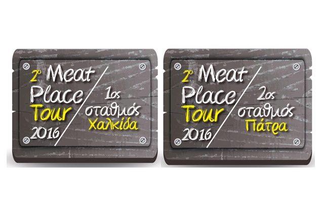 2ο MEAT PLACE TOUR: Την Τετάρτη, 30/3 στη Χαλκίδα και την Κυριακή, 3/4 στην Πάτρα