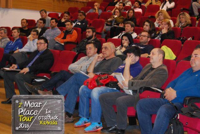 2ο MEAT PLACE TOUR 2016: Αθρόα συμμετοχή και σημαντικές παρουσίες στην 1η ημερίδα της Χαλκίδας