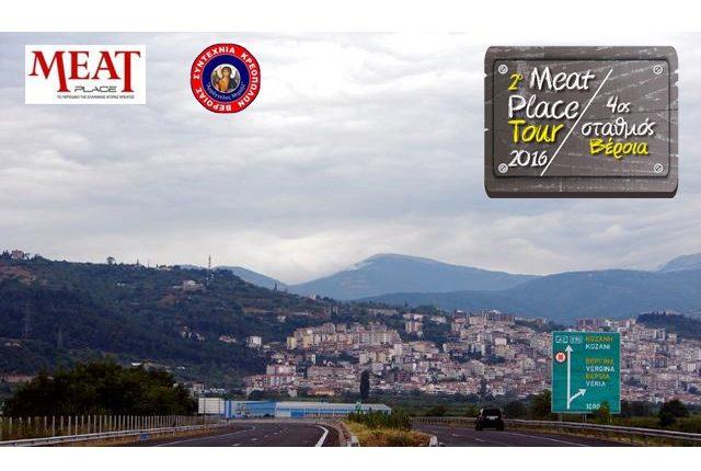 MEAT PLACE TOUR: Την Τετάρτη, 13 Απριλίου η 4η ημερίδα στη Βέροια – Πρόσκληση και πρόγραμμα