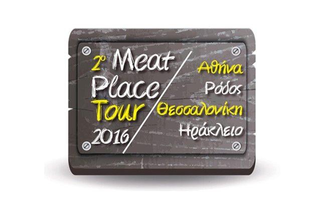 Αθήνα, Ρόδος, Θεσσαλονίκη και Ηράκλειο οι επόμενοι προορισμοί του 2ου MEAT PLACE TOUR