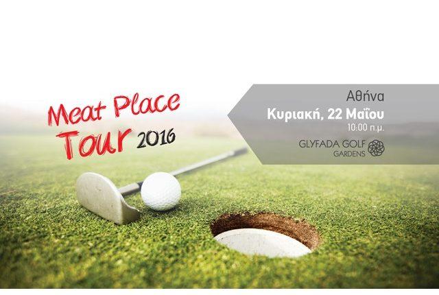 Η Αθήνα, ο επόμενος προορισμός του 2ου MEAT PLACE TOUR – Πρόσκληση & Πρόγραμμα
