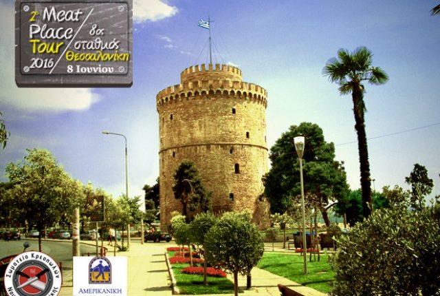 Η Θεσσαλονίκη, ο 8ος προορισμός του 2ου MEAT PLACE TOUR – Πρόσκληση & Πρόγραμμα