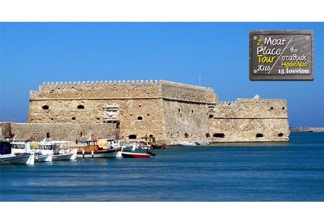 To Ηράκλειο, ο τελευταίος σταθμός του 2ου MEAT PLACE TOUR – Πρόσκληση & Πρόγραμμα