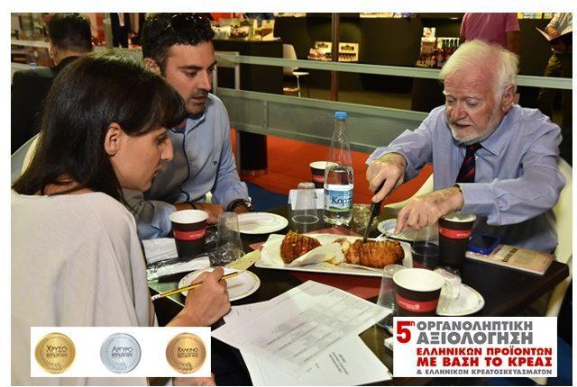 Αξιόλογα προϊόντα κρέατος & κρεατοσκευάσματα ανέδειξε η 5η Οργανοληπτική Αξιολόγηση