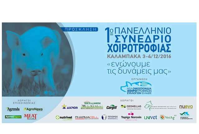 Το 1o Πανελλήνιο Συνέδριο Χοιροτροφίας στις 3 & 4 Δεκεμβρίου