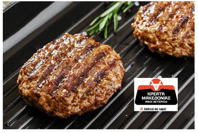 Burger από 100% μοσχαρίσιο κρέας
