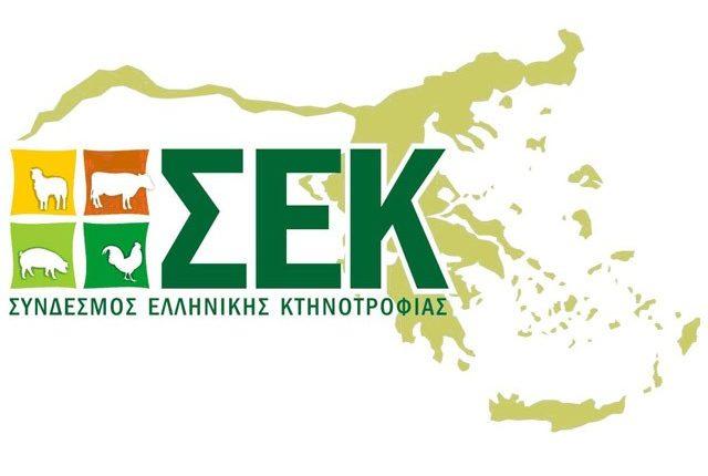 Ο ΣΕΚ ζητά άμεσα οικονομικά μέτρα για την επιβίωση της κτηνοτροφίας
