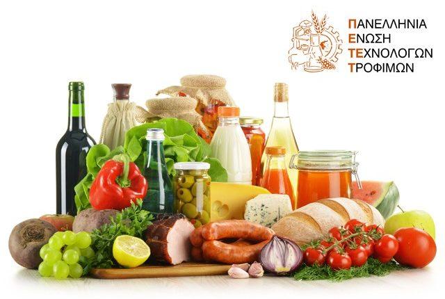 Εκδήλωση της ΠΕΤΕΤ στις 23 Ιουνίου για την καινοτομία στη βιομηχανία τροφίμων