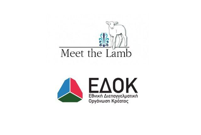Δυναμική εκκίνηση και το 2018 για την καμπάνια Meet the Lamb – Εσπερίδα στις 21/2