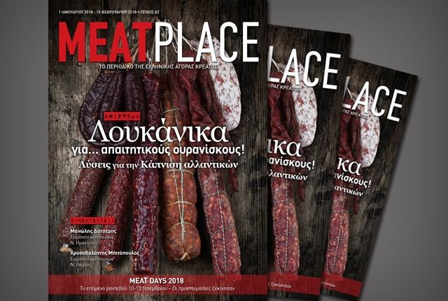 MEAT PLACE: Ανανεωμένο look, μεγαλύτερο μέγεθος και πάντα η πιο έγκυρη και αντικειμενική ενημέρωση