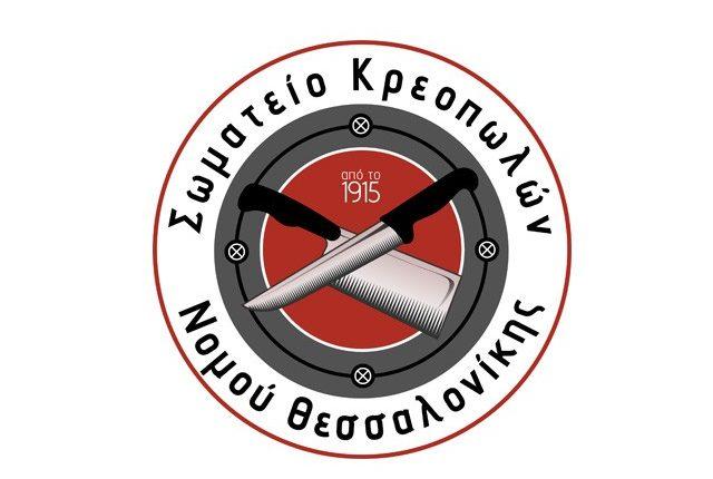 Σωμ. Κρεοπωλών Ν. Θεσσαλονίκης: «Αν δεν εκδοθεί διευκρινιστική ΚΥΑ δεν προχωράμε σε καμία ενέργεια»