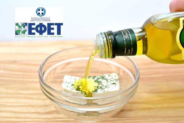 ΕΦΕΤ: Ενίσχυση των ελέγχων για την προστασία της αυθεντικότητας  των Ελληνικών Τροφίμων