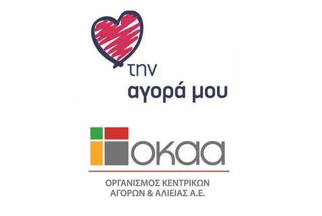 Υπογραφή Πρωτοκόλλου συνεργασίας των Αγορών που συμμετέχουν στην καμπάνια Love Your Local Market