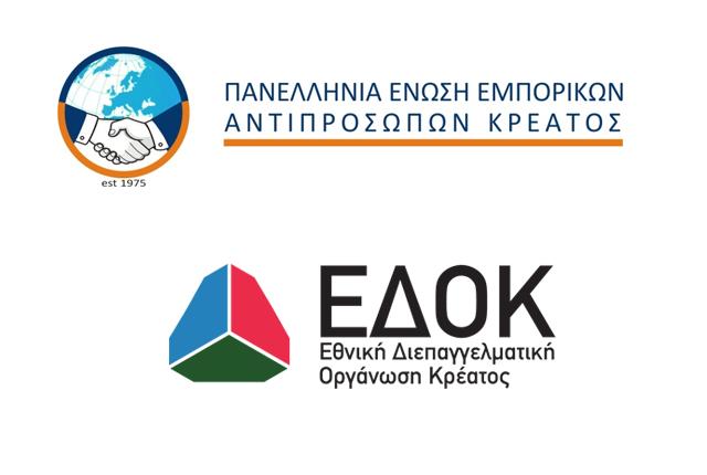 Αποχώρησε από την ΕΔΟΚ η Πανελλήνια Ένωση Εμπορικών Αντιπροσώπων Κρέατος
