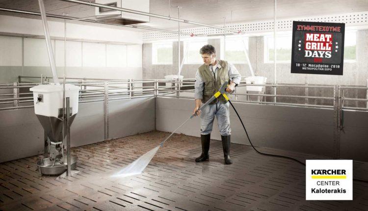 Σύγχρονα μηχανήματα καθαρισμού υπέρ-υψηλής πίεσης παρουσιάζει η Kärcher Center Kaloterakis στην MEAT & GRILL DAYS 2018