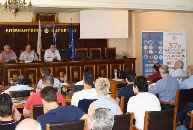Στον Βόλο πραγματοποιήθηκε το 37ο Συνέδριο της ΠΟΚΚ