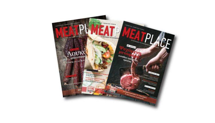 Πλήρως ανανεωμένο και ακόμη πιο εύχρηστο & δυναμικό  το νέο web site του MEAT PLACE