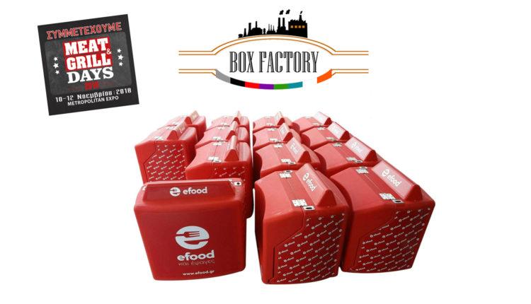 Κουτιά και σάκους διανομής φαγητού για ζεστές και κρύες παραδόσεις θα παρουσιάσει η BOX Factory ΕΠΕ στην έκθεση MEAT & GRILL DAYS 2018