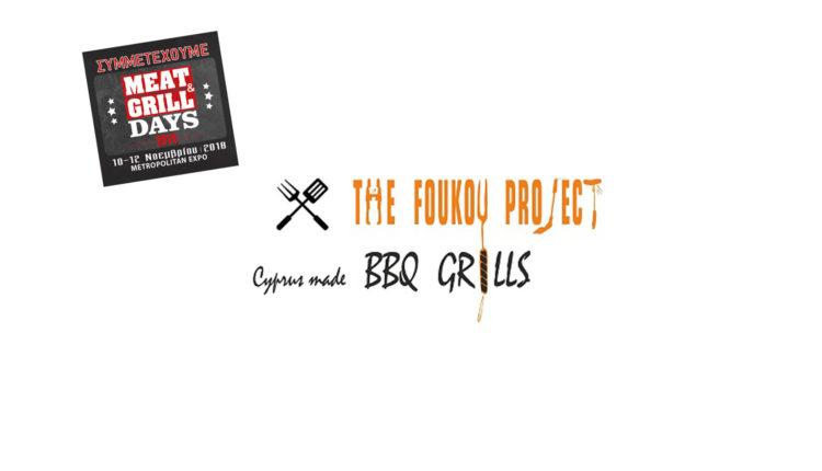 Με τις παραδοσιακές κυπριακές ψησταριές «έρχεται» η εταιρεία The Foukou Project στην έκθεση MEAT & GRILL DAYS 2018