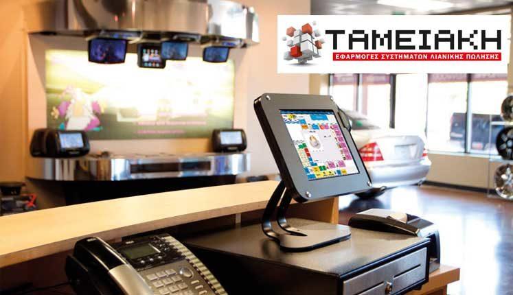 Ταμειακή Ε.Π.Ε: Ολοκληρωμένες λύσεις για σύγχρονες επιχειρήσεις