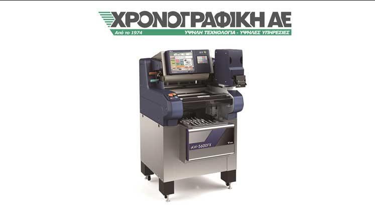 Νέα σειρά 5600 συσκευαστικών μηχανών με τη χρήση stretch film από τη ΧΡΟΝΟΓΡΑΦΙΚΗ ΑΕ