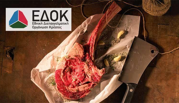 """Ημερίδα της ΕΔΟΚ με θέμα: """"Το κρέας, η διατροφική του αξία και η θέση του στη σύγχρονη κοινωνία"""" στη MEAT & GRILL DAYS 2018"""