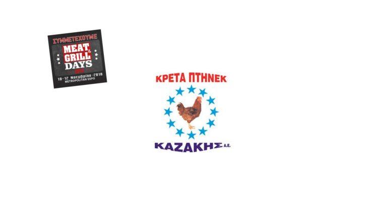 Επισκεφθείτε το περίπτερο της Καζάκης Α.Ε. στην MEAT & GRILL DAYS και ενημερωθείτε για τους νεοσσούς που παράγει στο  εκκολαπτήριο της