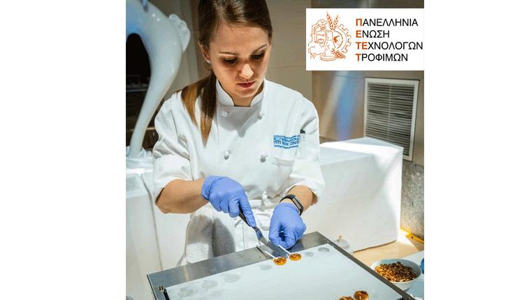 Οι προοπτικές επαγγελματικής σταδιοδρομίας των Τεχνολόγων Τροφίμων θα παρουσιαστούν σε ημερίδα στις 5 Νοεμβρίου