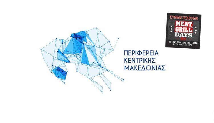 Η Περιφέρεια Κεντρικής Μακεδονίας συμμετέχει στην MEAT & GRILL DAYS μαζί με επιχειρήσεις τροφίμων της Περιφέρειας