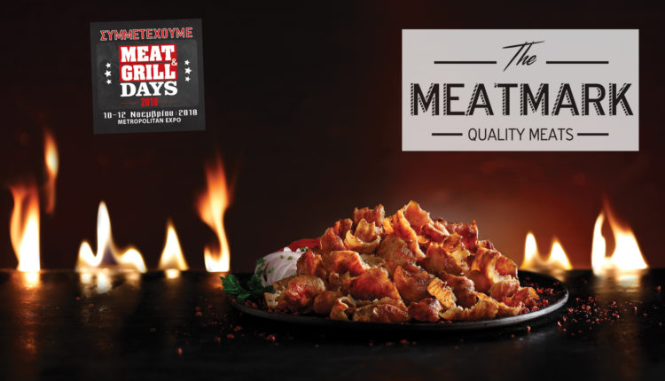 Μια μεγάλη γκάμα γευστικών κρεατοσκευασμάτων θα παρουσιάσει η MEATMARK στην έκθεση MEAT & GRILL DAYS 2018