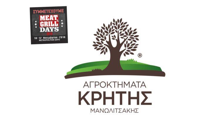 Προϊόντα αυθεντικής παραδοσιακής γεύσης από τα Αγροκτήματα Κρήτης Μανωλιτσάκης στην έκθεση MEAT & GRILL DAYS