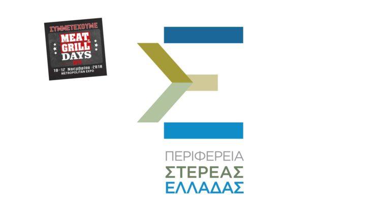 H Περιφέρεια Στερεάς Ελλάδας συμμετέχει στην έκθεση MEAT & GRILL DAYS 2018