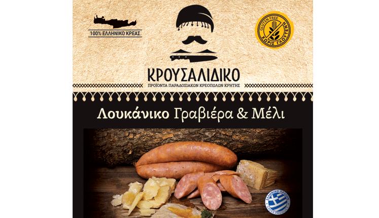 Γνωρίστε και γευτείτε τα παραδοσιακά, κρητικά προϊόντα «Κρουσαλίδικο» στην έκθεση MEAT & GRILL DAYS