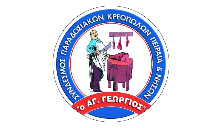 Η ετήσια Γ.Σ. του Συνδέσμου Κρεοπωλών Πειραιά στις 24 Φεβρουαρίου