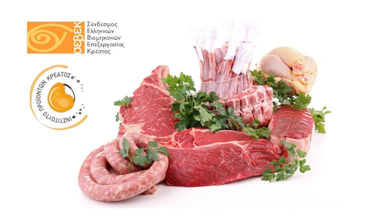 Ο ΣΕΒΕΚ προχώρησε στη σύσταση Ινστιτούτου Προϊόντων Κρέατος