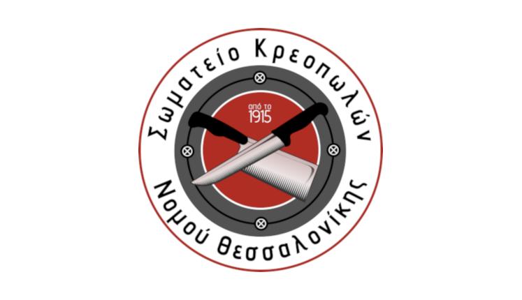 Δικαιώθηκαν οι αγώνες του Σωματείου Κρεοπωλών Θεσσαλονίκης για τα μέλη του για την υπόθεση με τις ζυγιστικές