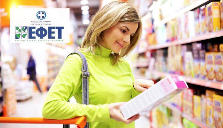 15η Μαρτίου – Παγκόσμια Ημέρα Καταναλωτή