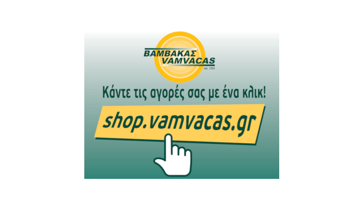 Νέο ηλεκτρονικό κατάστημα Βαμβακάς