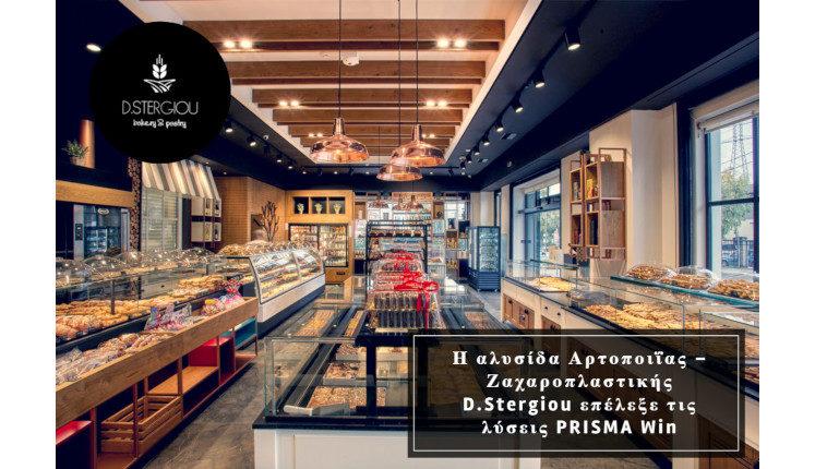 Τις λύσεις PRISMA Win της Megasoft επέλεξε η αλυσίδα Αρτοποιίας – Ζαχαροπλαστικής D.Stergiou