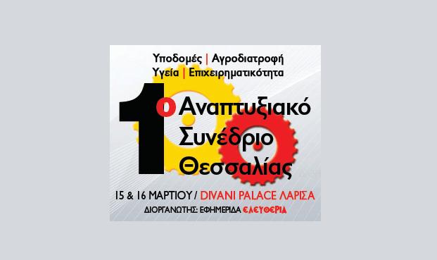 Διακεκριμένοι ομιλητές στο 1ο Αναπτυξιακό Συνέδριο Θεσσαλίας