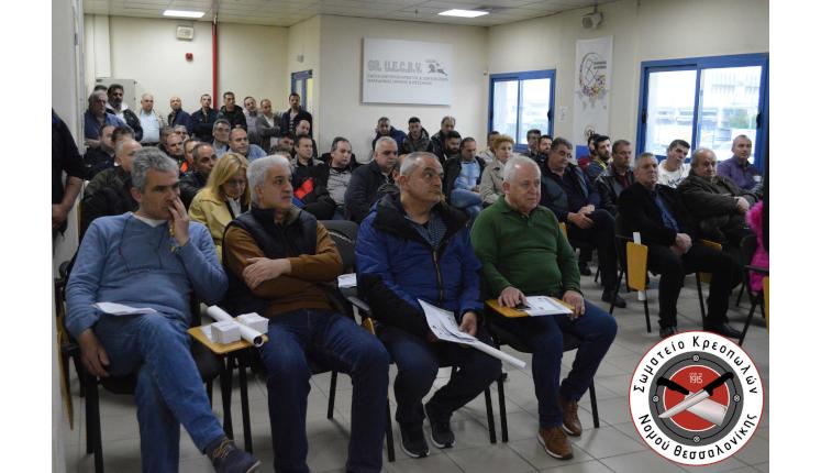Μεγάλη συμμετοχή στην Ετήσια Γενική Συνέλευση του Σωματείου Κρεοπωλών Νομού Θεσσαλονίκης