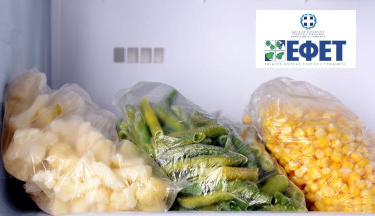 Κατεψυγμένα λαχανικά, παρασκευάσματα και παραπροϊόντα κρέατος  κατέσχεσε ο ΕΦΕΤ