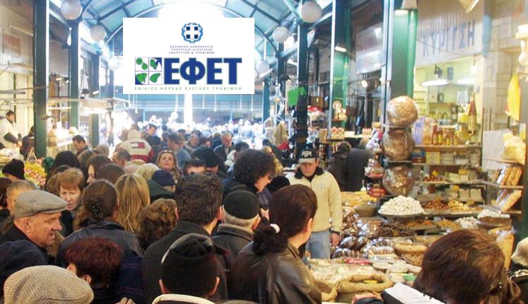 ΕΦΕΤ: Έλεγχοι στην Αγορά Βλάλη (Καπάνι) στη Θεσσαλονίκη
