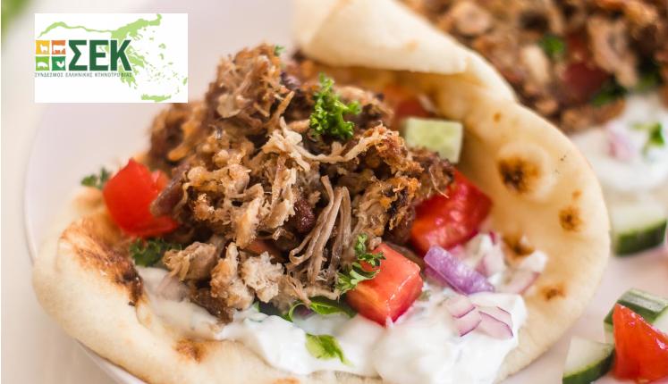 Η θέση του ΣΕΚ για την τιμή του χοιρινού κρέατος και για το παραδοσιακό σουβλάκι