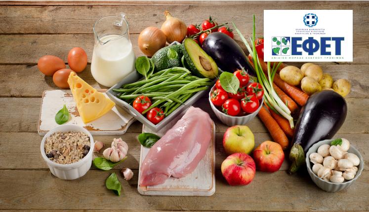Συστάσεις του ΕΦΕΤ για την προστασία  της ασφάλειας των τροφίμων το καλοκαίρι